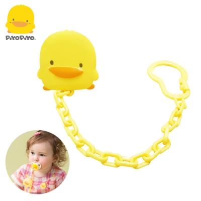 【任選】黃色小鴨《PiyoPiyo》造型安全奶嘴鍊
