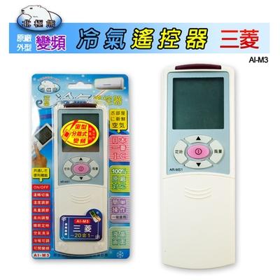 【北極熊】三菱冷氣專用遙控器AI-M3