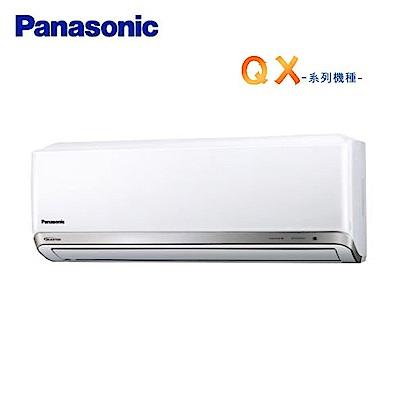 國際牌QX系列 3-4坪變頻冷暖分離式冷氣CS-QX22FA2/CU-QX22FHA2