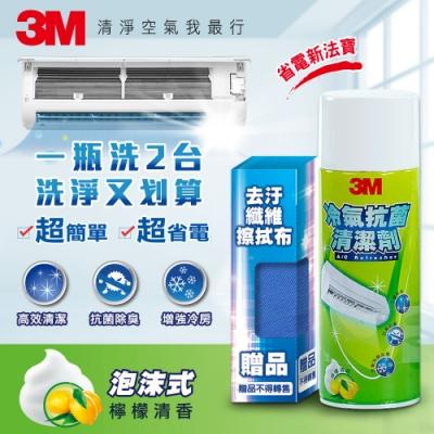 3M 冷氣抗菌清潔劑促銷包 芳香劑