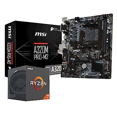 微星A320M PRO M2+AMD Ryzen7 2700套餐組
