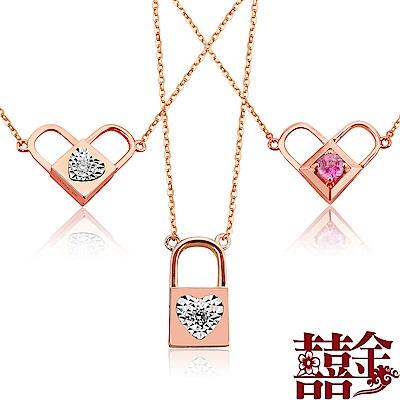 囍金 愛情心鎖 鑽石紅寶石18K金項鍊(一款可六戴)
