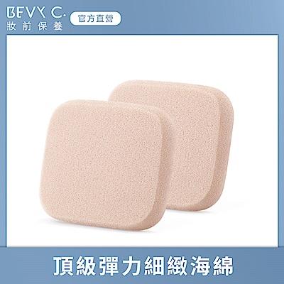 BEVY C. 裸紗親膚海綿粉撲2入/組(日本製/乾濕2用)
