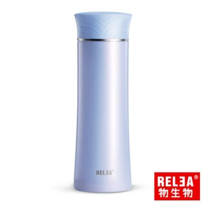 RELEA 物生物 400ml清羽316不鏽鋼輕量保溫杯(雨後藍)