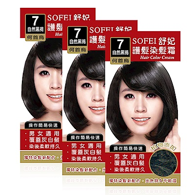 舒妃SOFEI 蓋白髮專用 何首烏添加護髮染髮霜NO.7自然黑褐 3入組