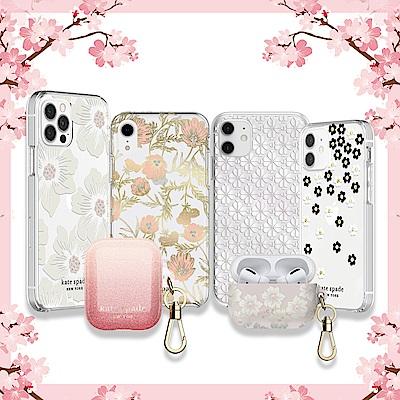 多款↘︎均一價【kate spade】iPhone 系列 手機殼/套/ AirPods Pro殼任選