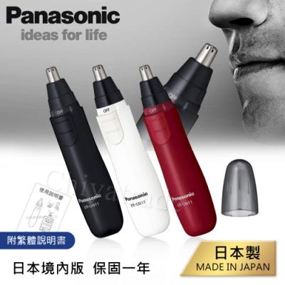 【日本國際牌Panasonic】日本製 電動修鼻毛器 修容刀 美容刀ER-GN11(日本進口)