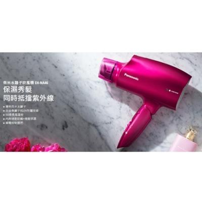Panasonic 國際牌奈米水離子吹風機 附造型吹嘴 EH-NA46