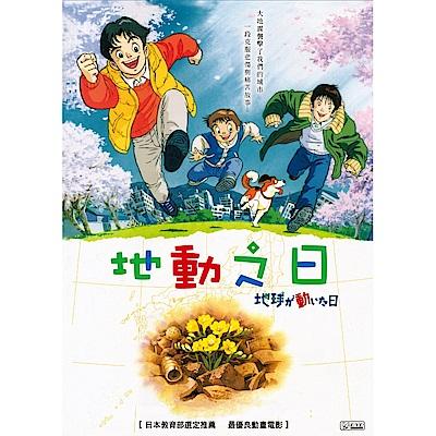 地動之日 DVD