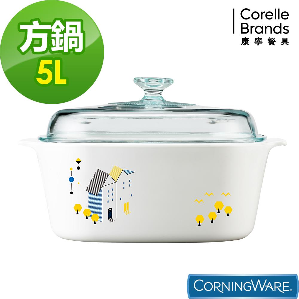 康寧Corningware 5L方形康寧鍋-丹麥童話