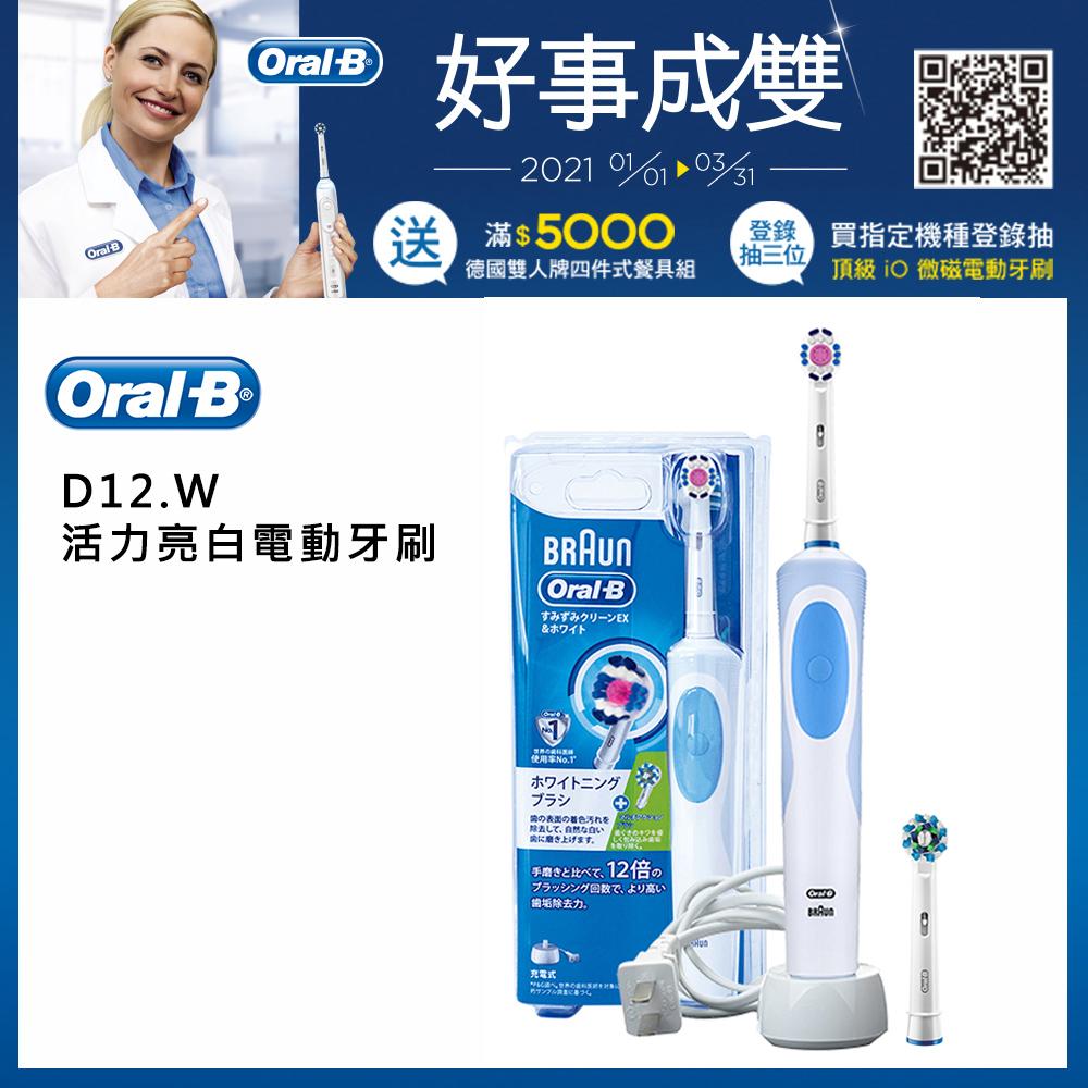 德國百靈Oral-B-活力美白電動牙刷D12.W (EB50+EB18-P) 歐樂B