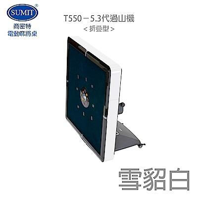 (下單登記送2700)商密特T550 5.3代過山麻將機 折疊款 雪貂白