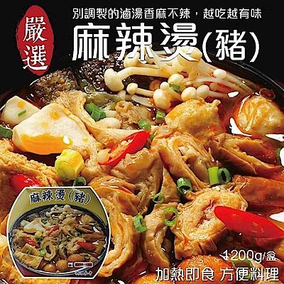海陸管家豬肉麻辣燙(每盒約1200g) x1盒