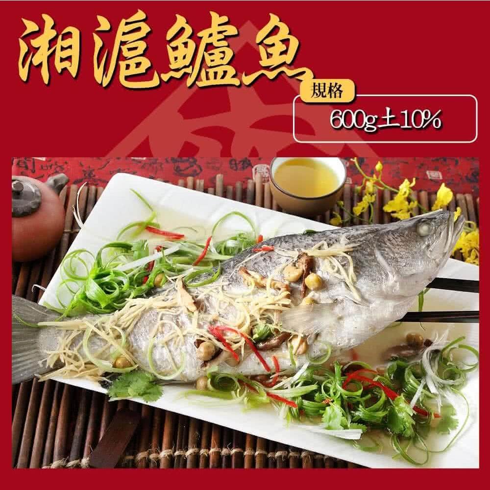 上野物產滬味香汁全鱸魚x2入(600g土10%/入)