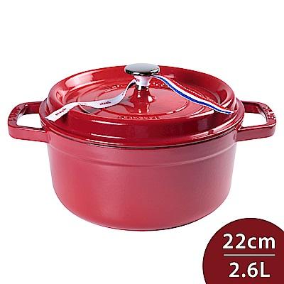 Staub 圓形琺瑯鑄鐵鍋 22cm 2.6L 櫻桃紅