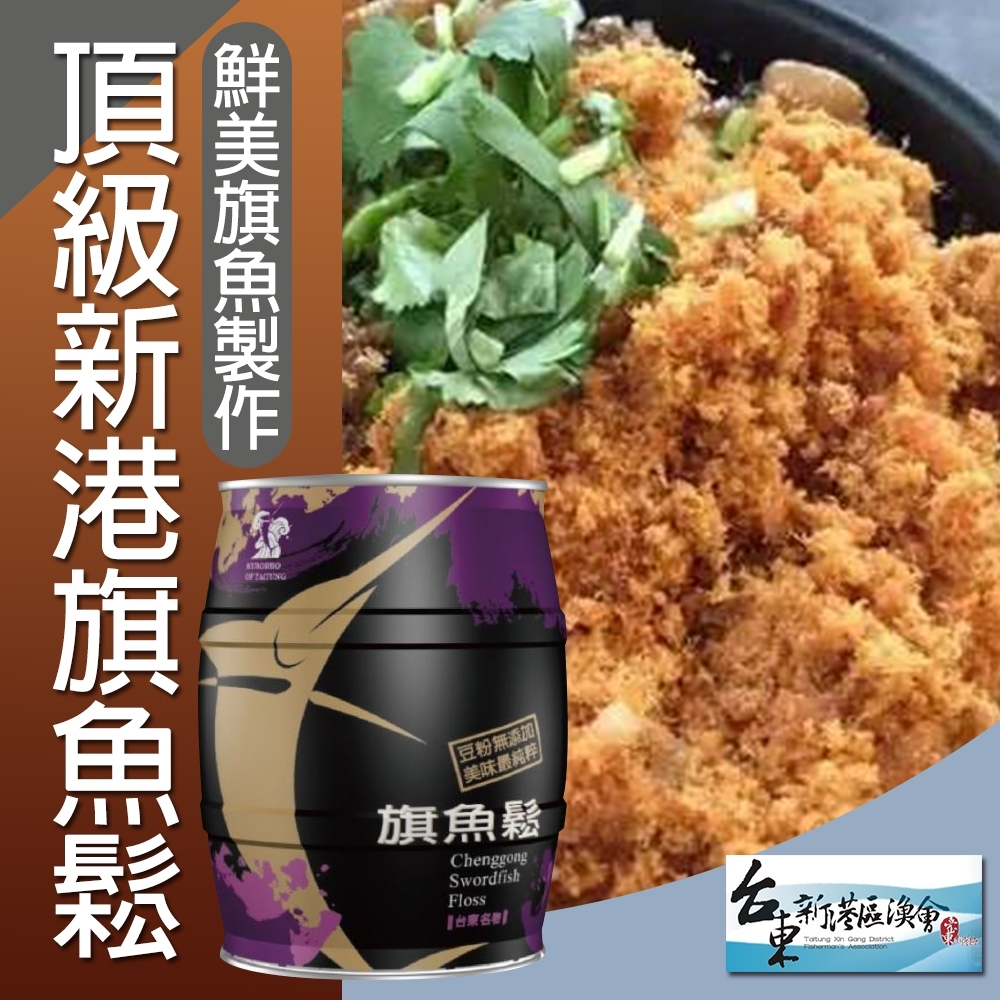 (任選) 新港漁會 頂極新港旗魚鬆 (250g / 罐)