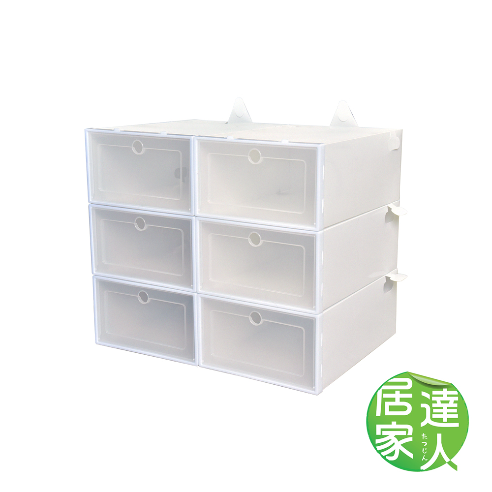 【居家達人】可拼接掀蓋式收納鞋盒/收納盒_1組6入(白色)