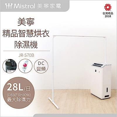 美寧智慧烘衣除濕機 JR-S70B 【買就送專屬曬衣桿】
