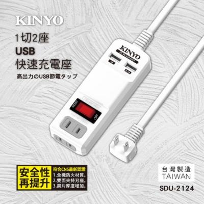 KINYO 2USB孔+1開2插2孔2P插頭延長線1.2M(4尺)