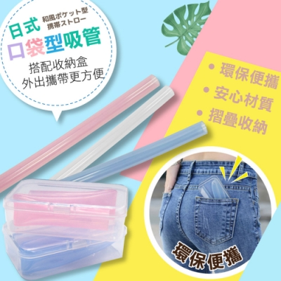 日式口袋型吸管+刀組-細吸管-2組