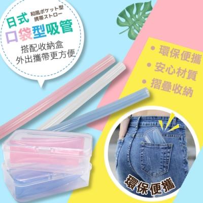 日式口袋型吸管+刀組-粗吸管-2組