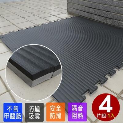 【Abuns】百大厚2CM黑灰雙色榻榻米紋運動地墊104.5*104.5CM(4片裝-適用1.5坪)