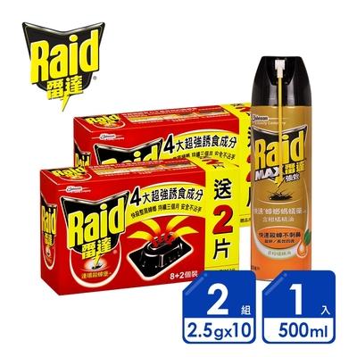雷達 雙重殺蟑組合|連環殺蟑堡8+2入x2+快速蟑螂螞蟻藥-含柑橘精油500mlx1
