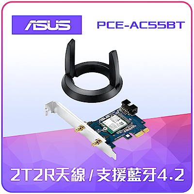 ASUS PCE-AC55BT AC1200雙頻 PCIe® Wi-Fi/Bluetooth網卡