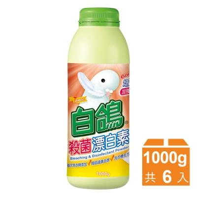 白鴿 殺菌漂白素-1000gX6瓶