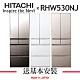 HITACHI日立 527L 1級變頻6門電冰箱 RHW530NJ product thumbnail 1