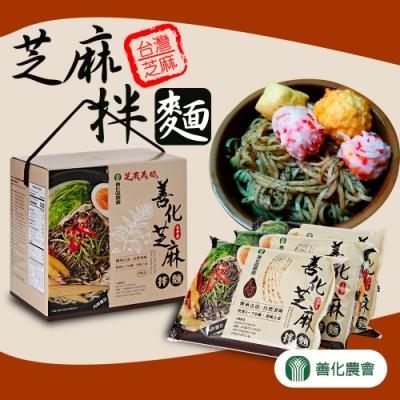 【善化農會】芝麻乾拌麵  ( 114g-5包-手提盒 x2盒)