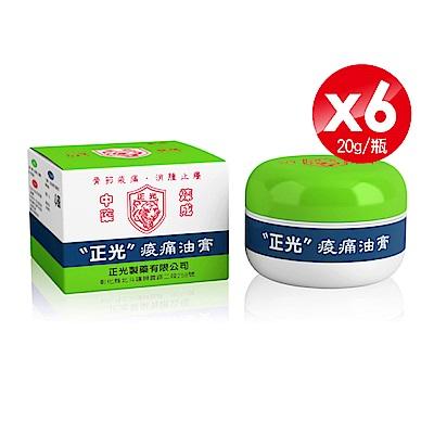 (6入組)正光 痠痛油膏-20gx6