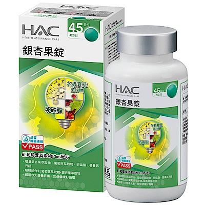 【永信HAC】 銀杏果錠(180錠/瓶)