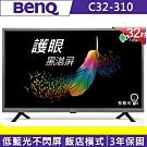 BenQ 32吋 黑湛屏低藍光LED液晶顯示器+視訊盒 C32-310