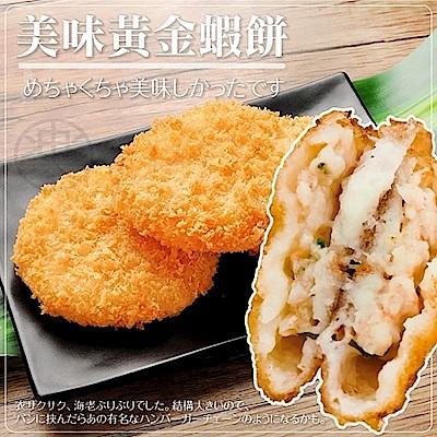 (699元任選)海陸管家*黃金蝦餅(每包5片/約200g±10%) x1包