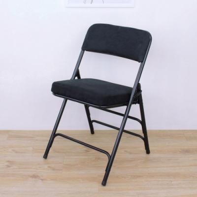 頂堅 厚型沙發絨布椅座(5公分泡棉)折疊椅 洽談椅 工作椅 折合椅 摺疊椅(黑色)