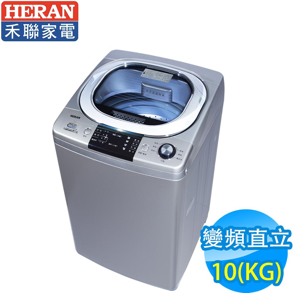 [下單再折] HERAN禾聯 10KG 變頻直立式洗衣機 HWM-1052V