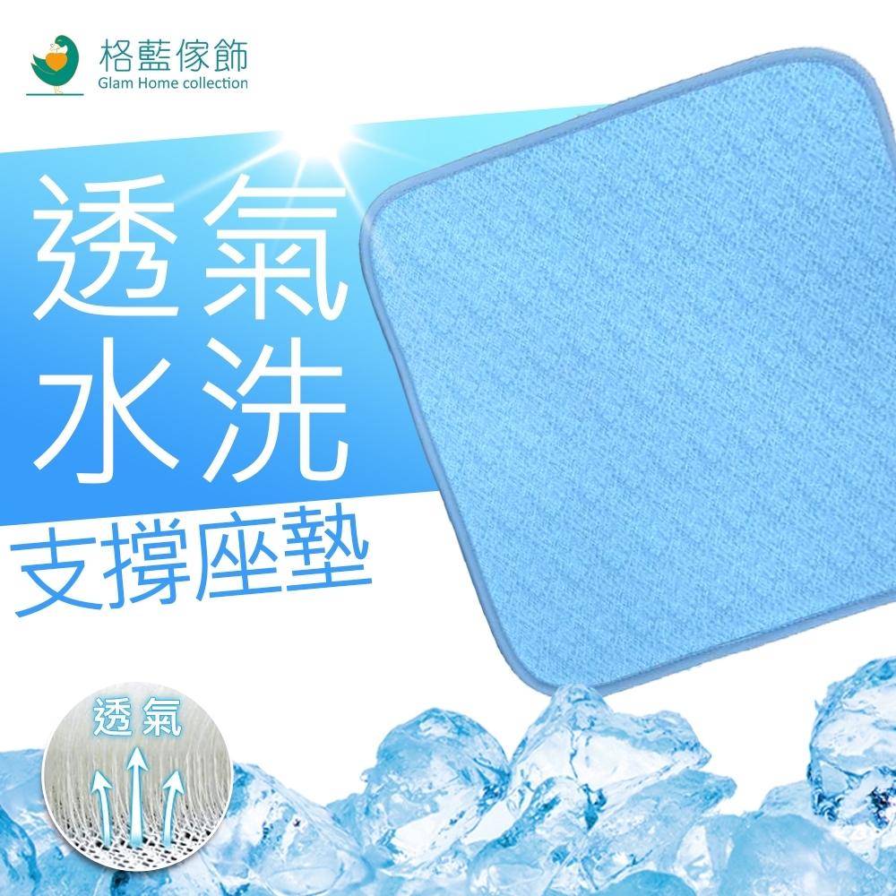 【格藍傢飾】透氣水洗支撐座墊-夏晶