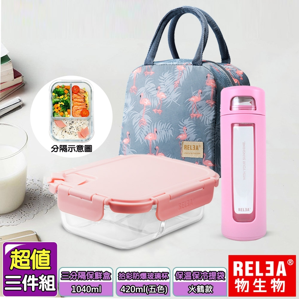 RELEA 物生物 踏青郊遊三件組(三分隔保鮮盒+拾彩防爆玻璃杯420ml+保溫提袋)