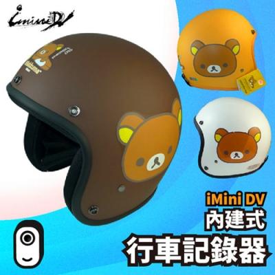 【iMiniDV】慵懶拉拉熊 內建式行車記錄器安全帽|大集合|正版授權|經典彩繪|3/4罩 半罩|復古帽|gogoro 待機長達30天