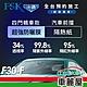 【FSK】防窺抗UV隔熱貼 防爆膜冰鑽系列 前擋 送安裝 不含天窗 F30-F product thumbnail 1