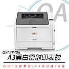 OKI B840n A3黑白雷射LED印表機