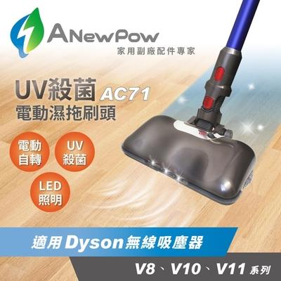 ANewPow AC71-Dyson吸塵器用UV殺菌電動濕拖刷頭 (V8/V10/Digital Slim Fluffy/V11系列適用)