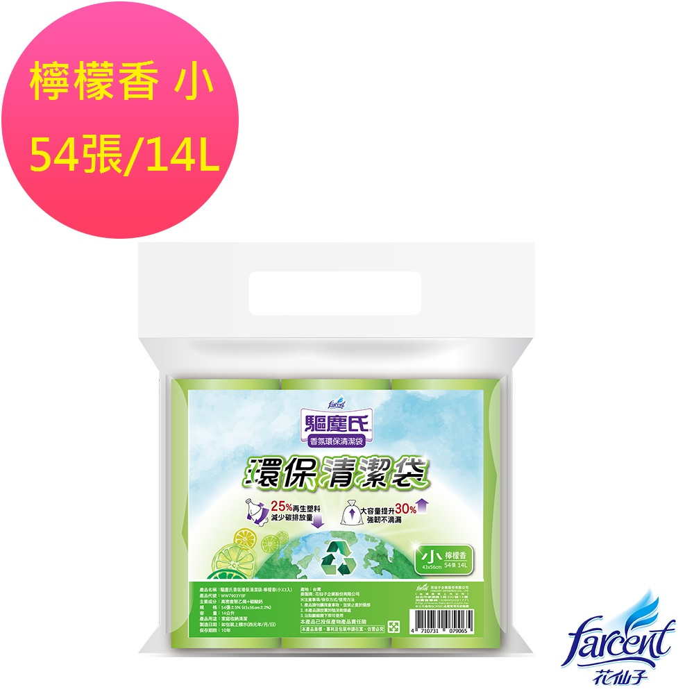 驅塵氏 香氛清潔袋-檸檬香-小(14Lx3捲入)