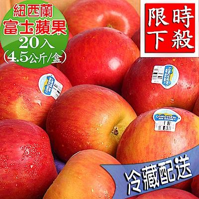 愛蜜果 紐西蘭FUJI富士蘋果20顆禮盒~約4.5公斤/盒(冷藏配送)限時下殺
