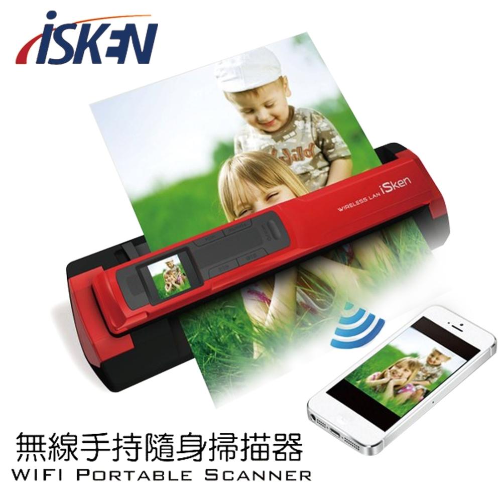 iSken 專業版 WiFi分離式手持隨身掃描器 (型號W4GD)