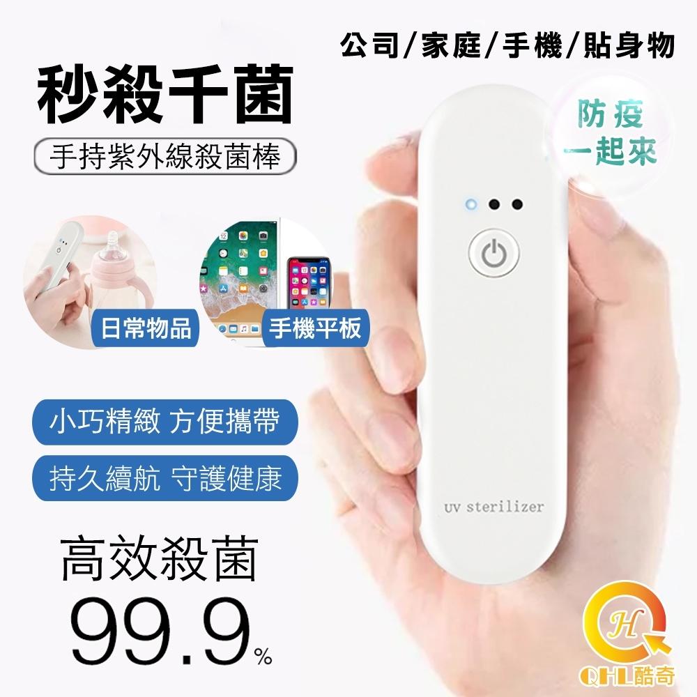 QHL酷奇-便攜式手持紫外線殺菌棒