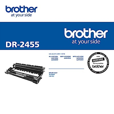 【Brother】DR-2455 原廠感光滾筒