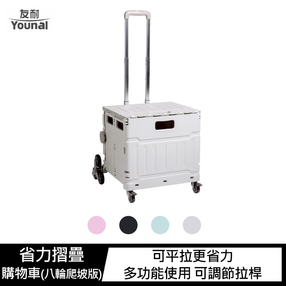 Younal 省力摺疊購物車 升級版(75L)(八輪爬坡版)