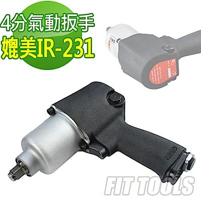 良匠工具 4分氣動扳手 雙環鎚打 台灣製造 原廠有保固 規格可媲美IR-231